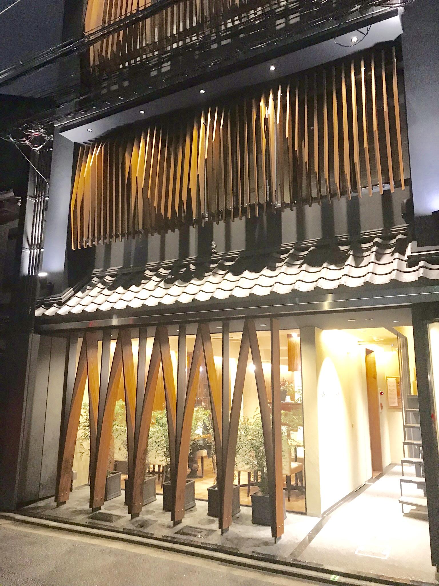 京都で和のおもてなしを堪能。